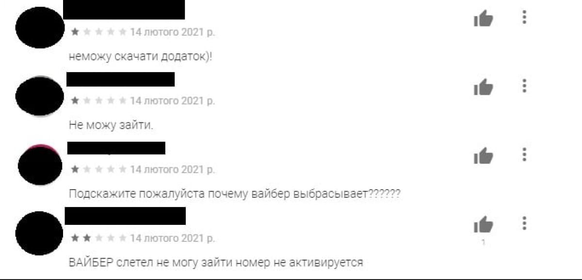 Украинцы жалуются на сбой в Viber