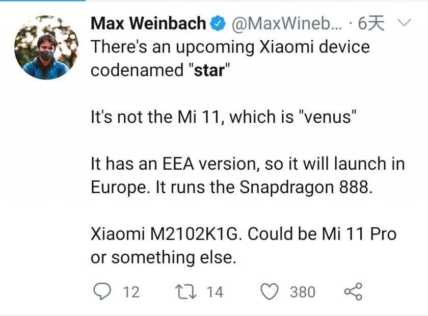 Xiaomi готовит смартфон под кодовым названием Star