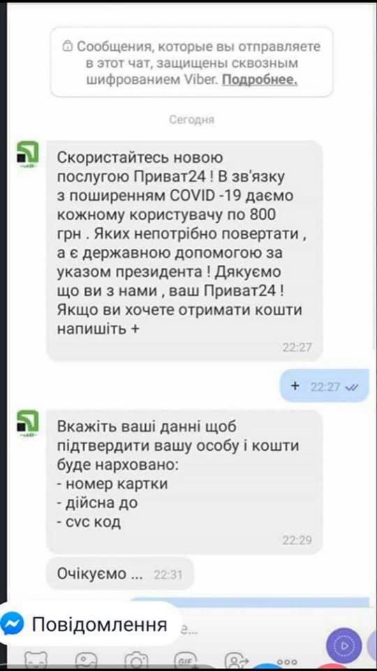 «Приватбанк» призвал клиентов не реагировать на рассылки с обещаниями «безвозмездной помощи» за коронавирус