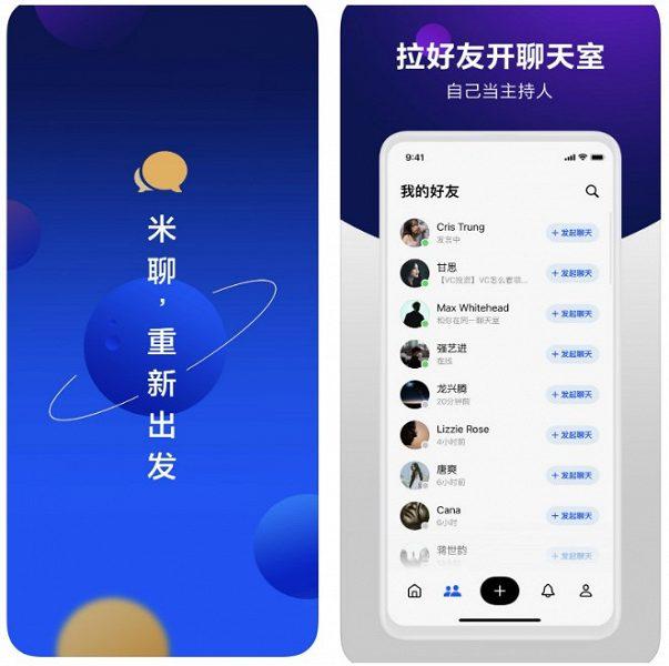 Xiaomi тестирует китайскую копию элитной соцсети Clubhouse