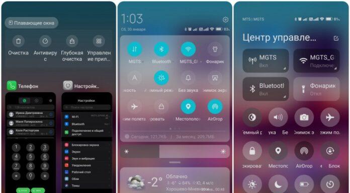 iOS 14 Lite для MIUI 12