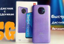Обзор Redmi Note 9T
