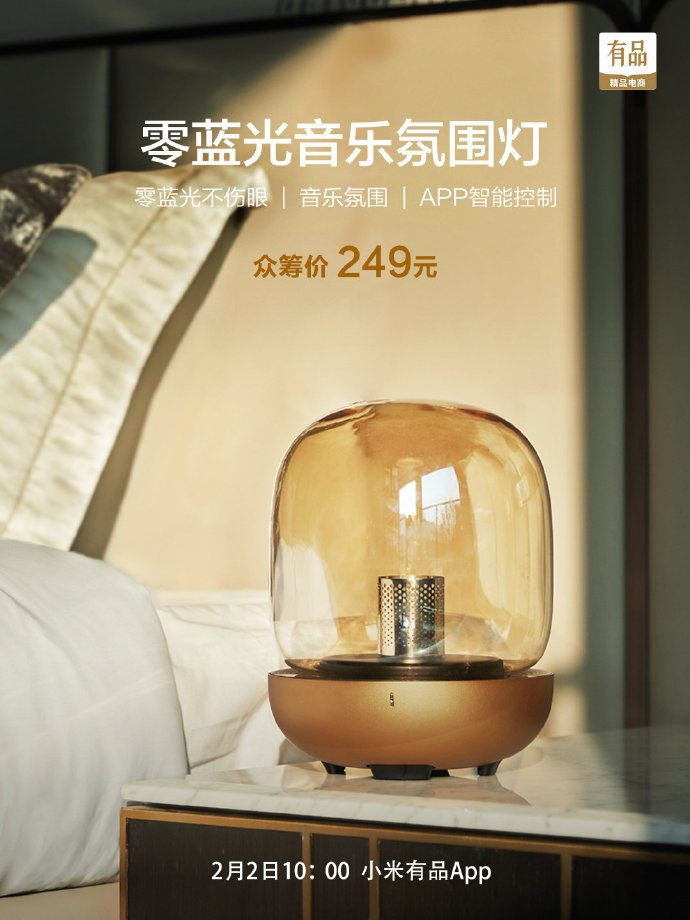 Настолько лампа Xiaomi для сна