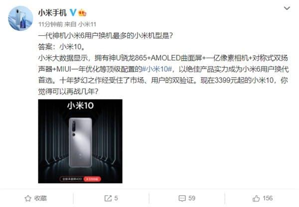 Владельцы Xiaomi Mi 6 массово переходят на Xiaomi Mi 10