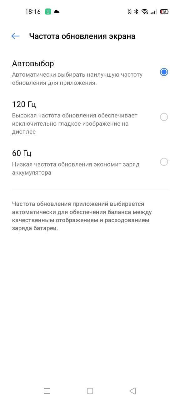 Настройки экрана Realme 7