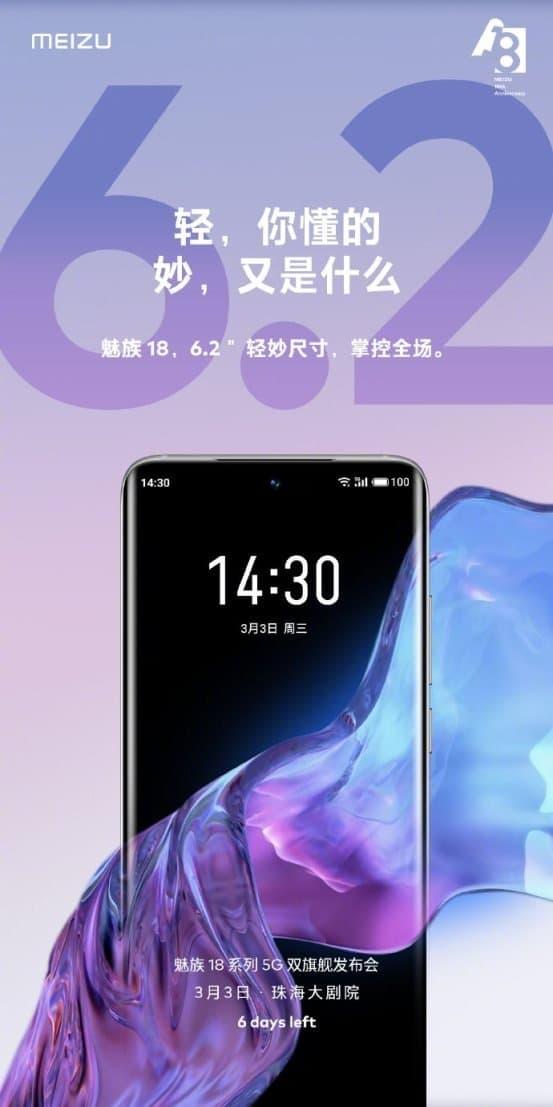 Размер диагонали экрана Meizu 18 и Meizu 18 Pro порадует любителей компактных смартфонов