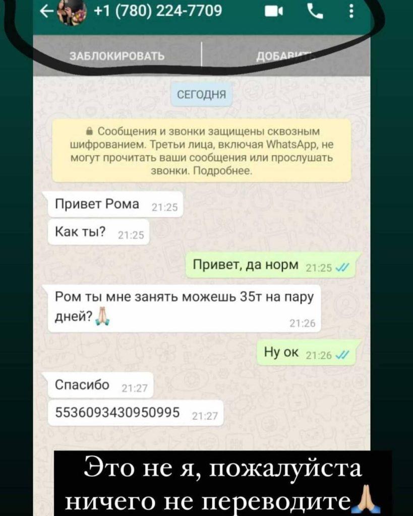 Пользователи WhatsApp рассказали о новых уловках мошенников