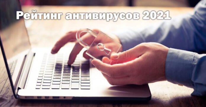 Рейтинг антивирусов 2021 года