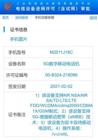 У Китаї сертифікували Cкладное смартфон Xiaomi