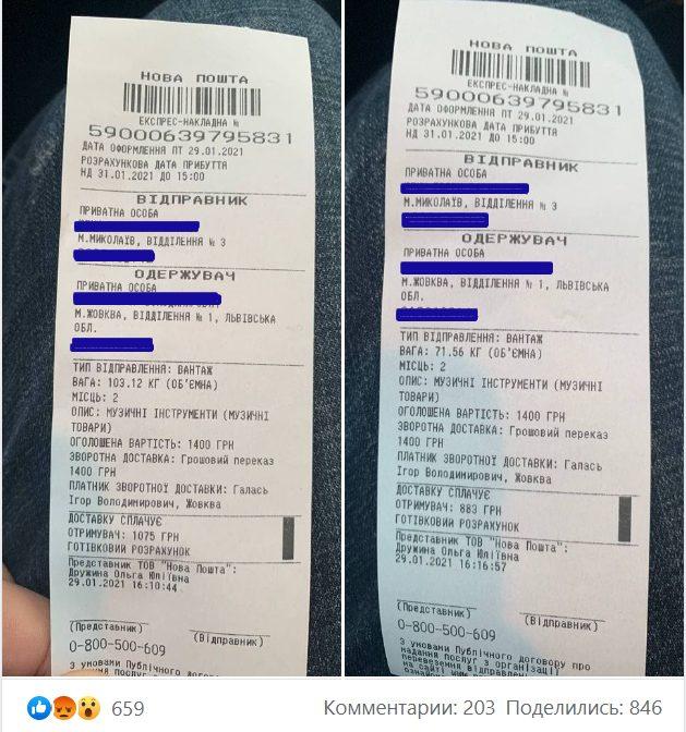 «Новая почта» попалась на попытке утяжелить посылку в 5 раз