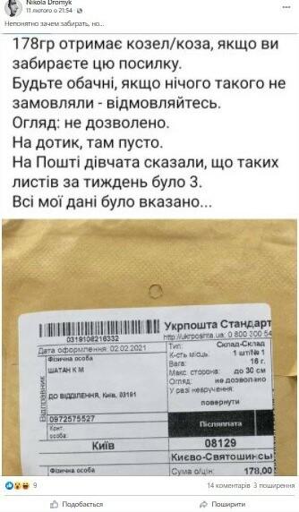 Украинцев в очередной раз предупредили об уловке с наложенным платежом