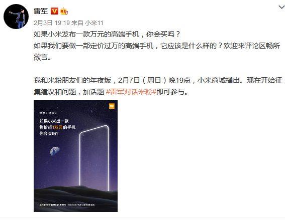 Xiaomi планирует конкурировать с Apple в сегменте премиальных смартфонов