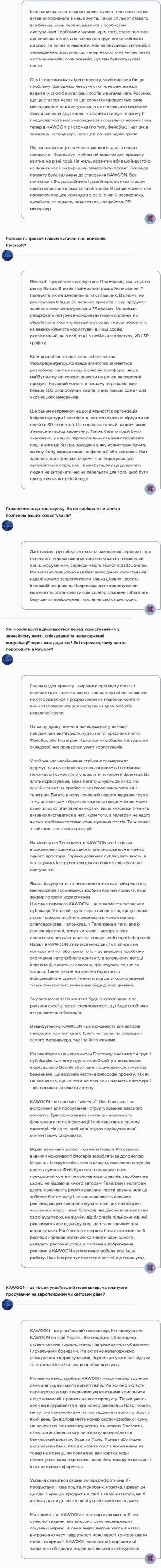 Украина готовит ответ Viber-у и Telegram-у
