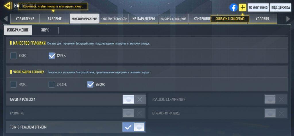 Настройки графики в Call Of Duty - Redmi Note 9T
