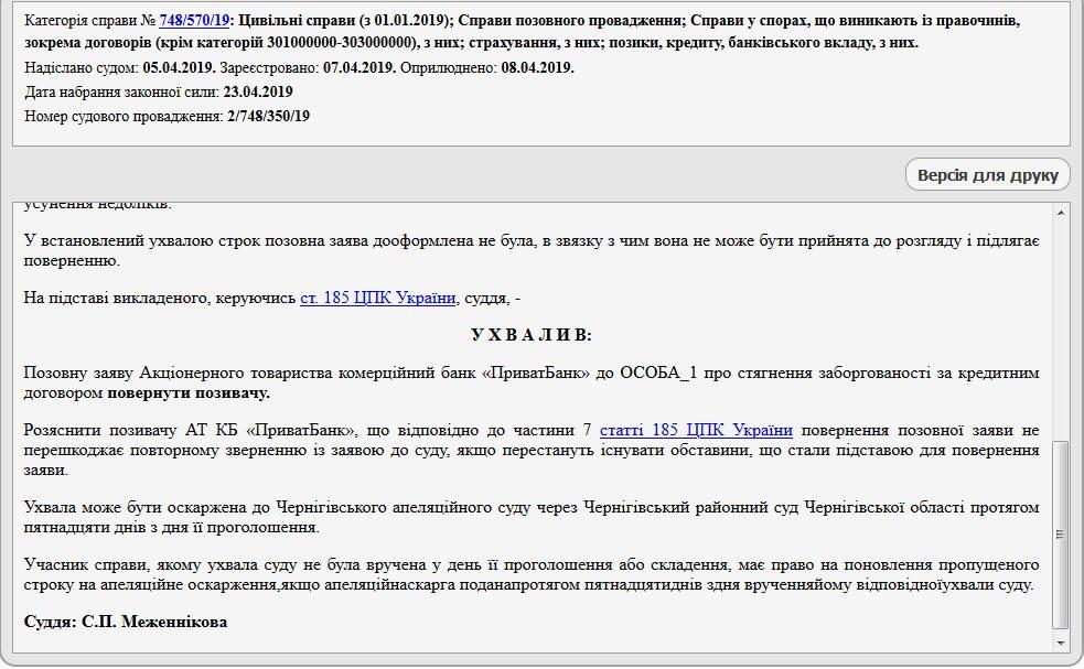 Screenshot_2021-02-22 Єдиний державний реєстр судових рішень
