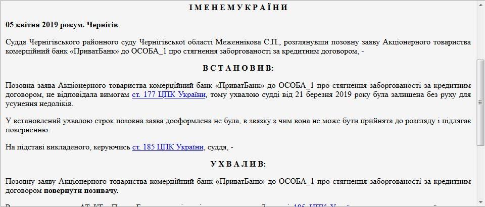 Screenshot_2021-02-22 Єдиний державний реєстр судових рішень(1)