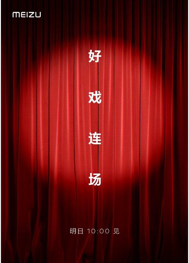 Meizu готовит на завтра грандиозную церемонию под названием «Хорошие шоу»