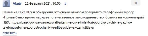В ответ «Приватбанк» обещал решить проблему.
