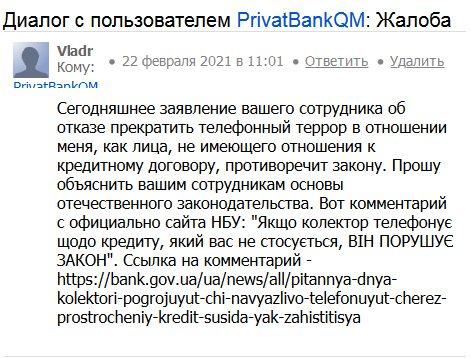 «Приватбанк», проиграв суд о кредите, начал угрожать ребенку родственника должника (документы)