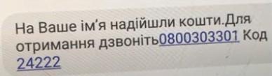 СМС-мошенники не устают зарабатывать на «падких до шары» украинцах