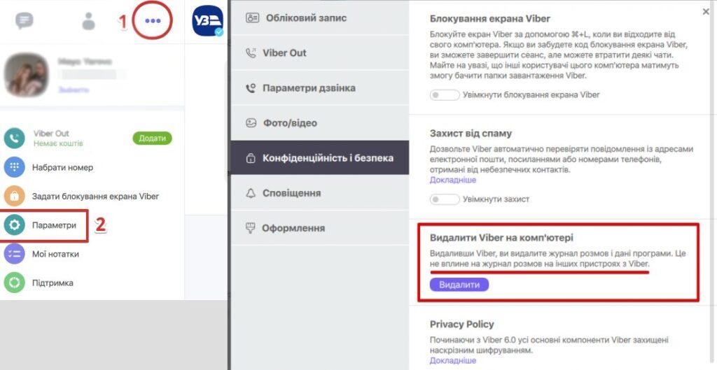 Удаление учетной записи в Viber