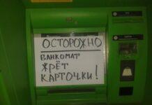 Терминал «Приватбанка» в очередной раз украл деньги клиента