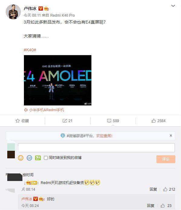 Лу Вейбинг раскрывает секреты на Weibo