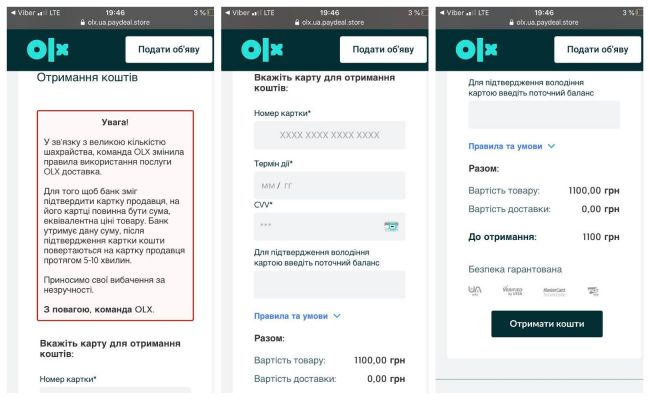 Украинцев предупредили о воровстве денег с помощью OLX-доставки