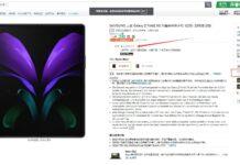Samsung Galaxy Z Fold2 на Amazon