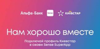 «Альфа-Банк Украина» и «Киевстар» предлагают воспользоваться единым счетом