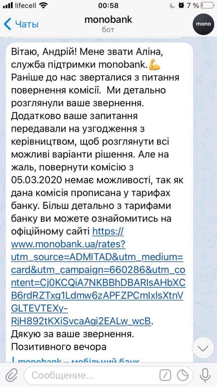 Monobank обвинили в незаконном взимании комиссии и отказе возвращать украденные деньги