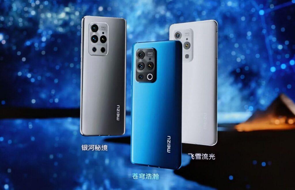 Meizu 18 Pro - цветовые решения