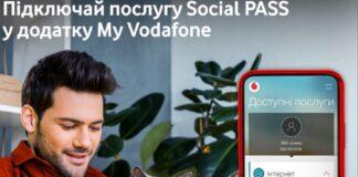 Vodafone рассказал способ быстрого получения безлимитного доступа к Instagram, TikTok, Facebook и еще пяти соцсетям