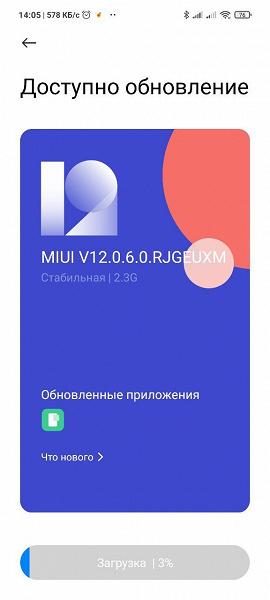 Xiaomi выпустила стабильную бета-версию Android 11 для европейских версий Poco X3 NFC (ссылка на загрузку)