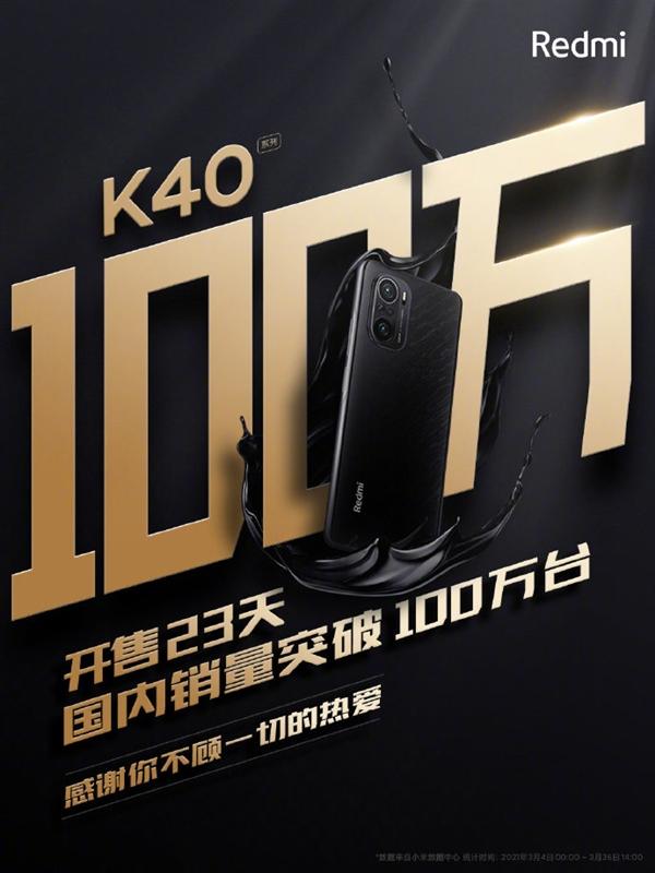 Серия Redmi K40