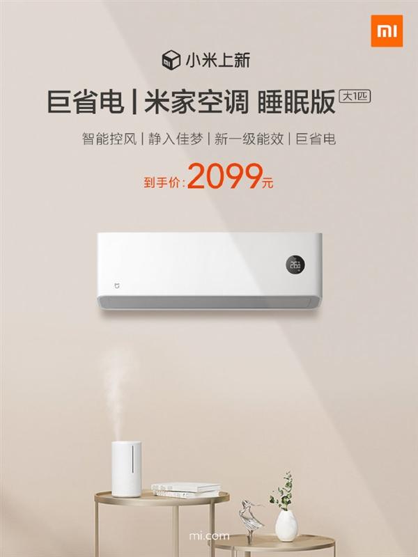Кондиционер Xiaomi Mijia Air