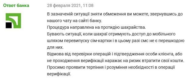 """Приватбанк"" пригрозил клиенту отъемом средств"