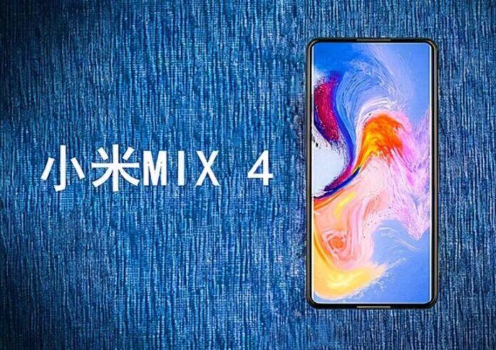 В Сеть «слили» информацию о будущем флагмане Xiaomi