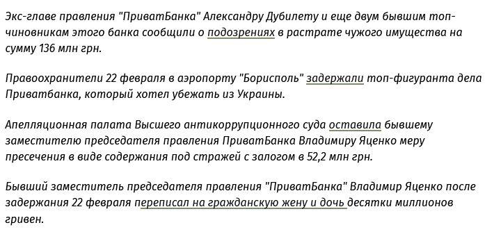 Сращивание банкиров с мошенниками или как на украинцев навешивают чужие кредиты