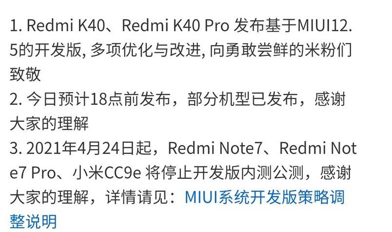 В Китае началось внутреннее тестирование MIUI 12.5 для Redmi K40 и Redmi K40 Pro