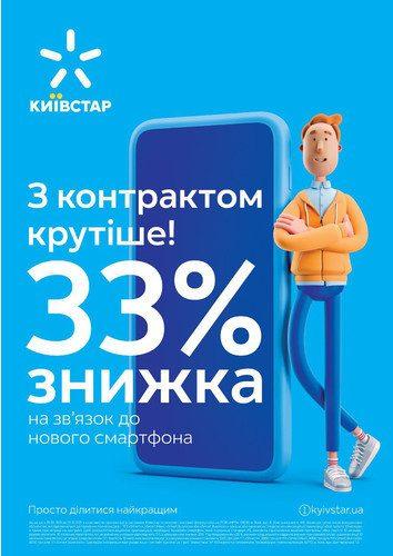 «Киевстар» зазывает абонентов на контракт