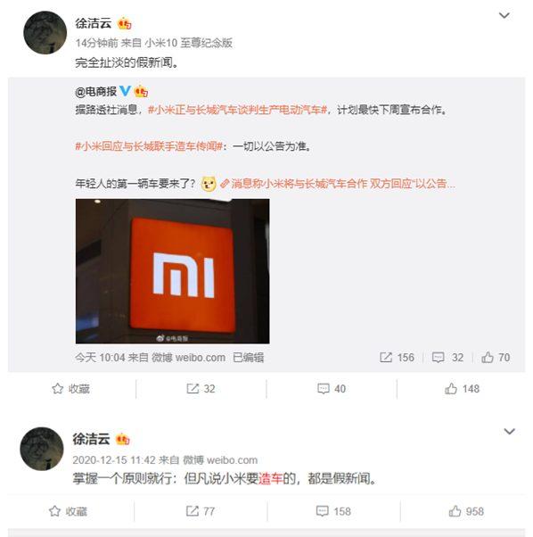 Официальный комментарий Xioami Group о перспективах сотрудничества с Great Wall Motor