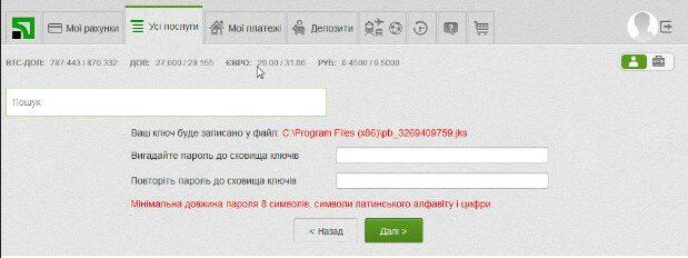 Пошаговая инструкция по получению цифровой подписи от «Приватбанка»