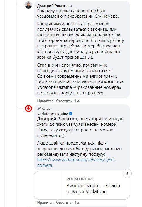 Переписка Vodafone с клиентом