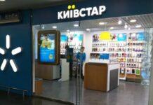 «Киевстар» на сутки отключит возможность пополнения счёта