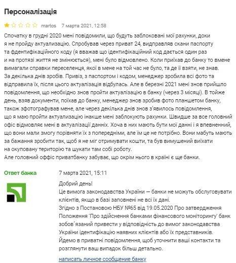 Клієнт «Приватбанку» звинуватив співробітників фінустанови в спробі «видавити» його на територію ЛДНР