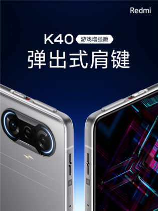 Redmi K40 Game Enhanced Edition