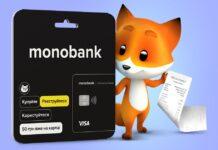 «Фокстрот» продаёт карты Monobank и возвращает 50 гривен на счёт