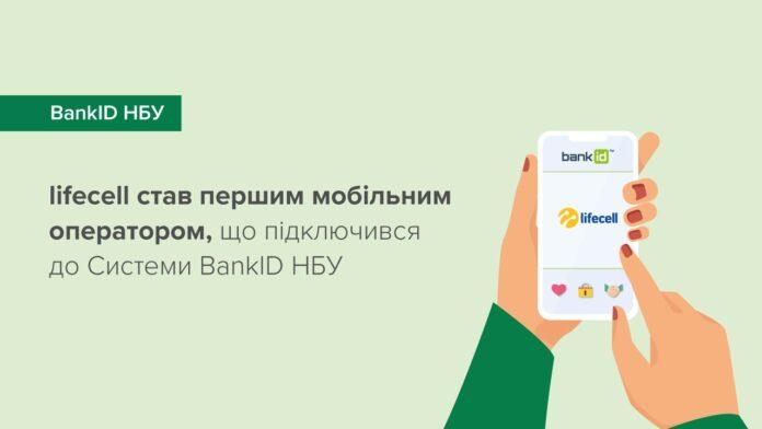 Lifecell первым подключился к BankID