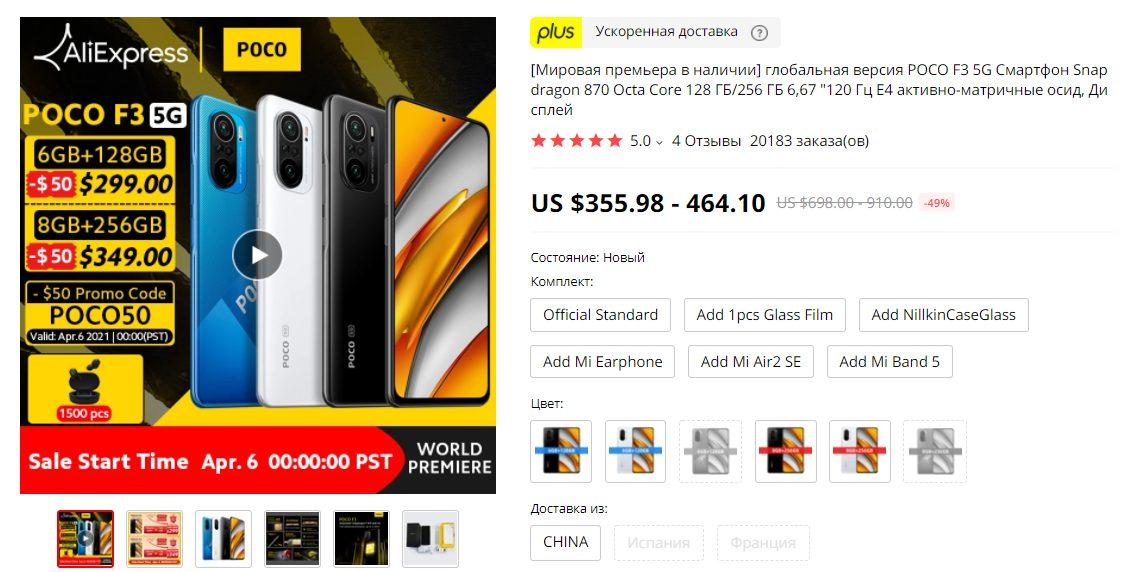 Xiaomi POCO F3 став набагато дешевшим
